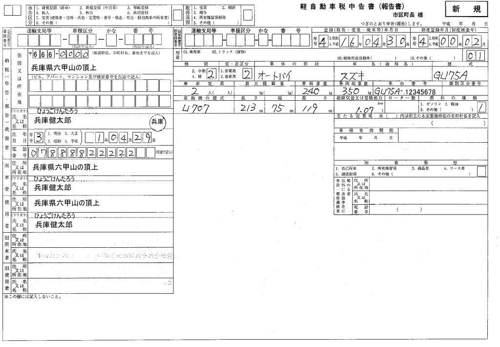 自転車の 原付自転車 税金 : 軽自動車税申告書(報告書 ...