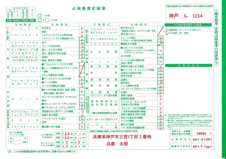 定期点検整備記録簿 | 車検と自動車の各種手続き
